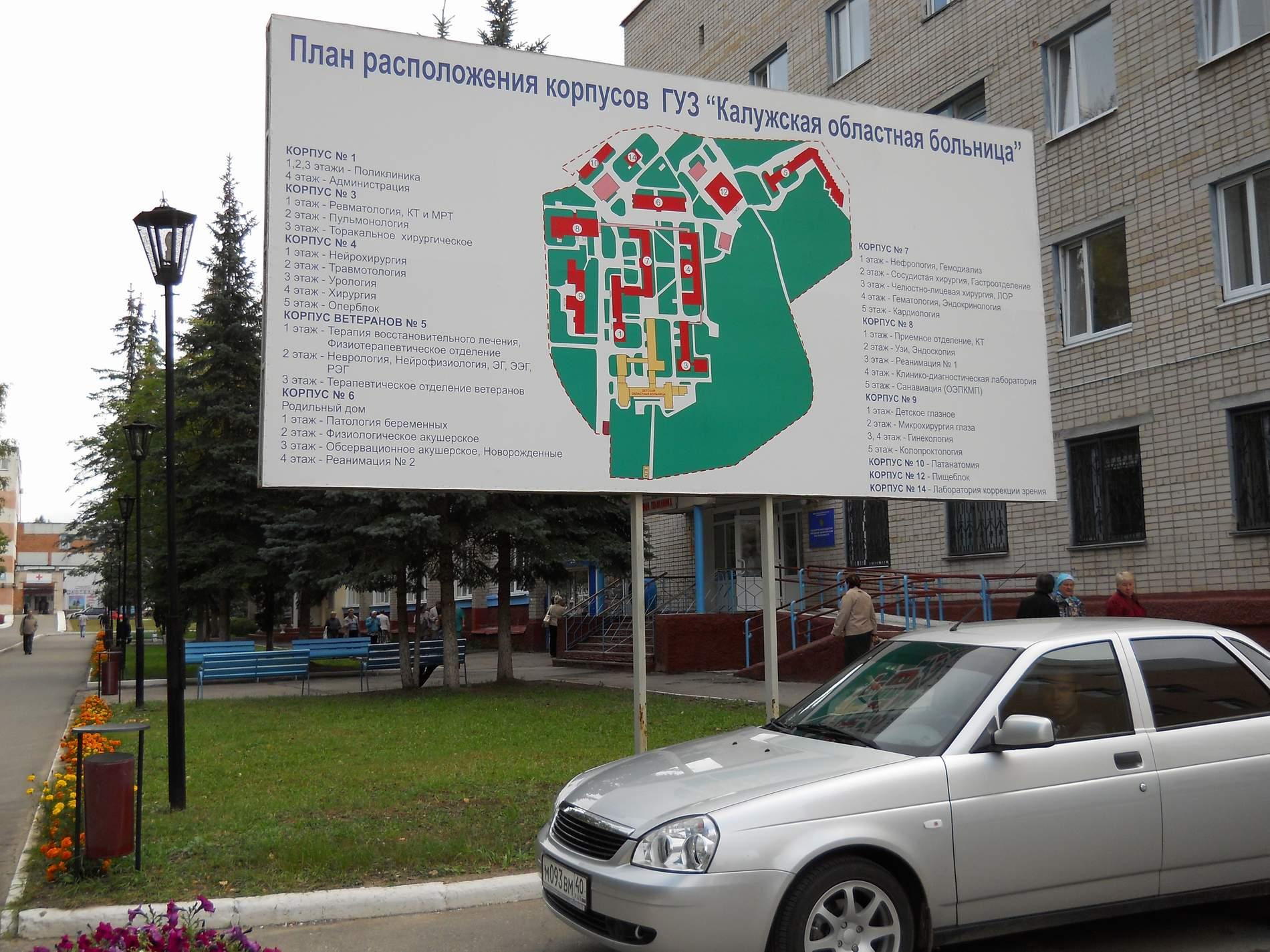 Телефон справочная 21 больницы уфа телефон